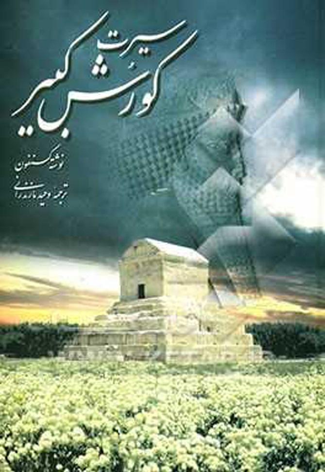 سیرت کوروش کبیر: داستانی تاریخی و سیاسی
