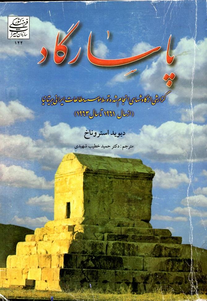 پاسارگاد: گزارشی از کاوش های انجام شده توسط موسسه مطالعات ایرانی بریتانیا (از سال 1961 تا سال 1963)